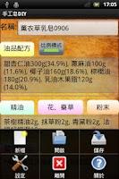 Screenshot of 手工皂 DIY