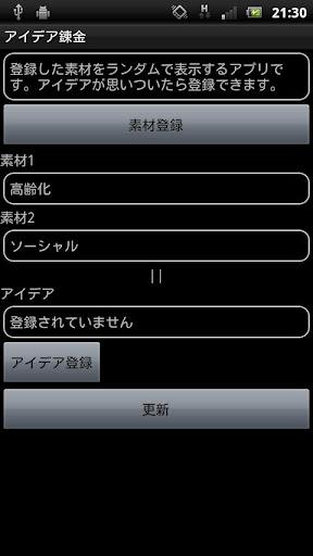 アイデア錬金(無料版)