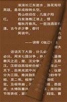 Screenshot of 古典四大名著