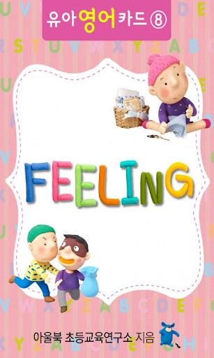유아영어카드8_ Feeling