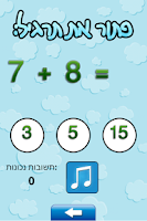 Screenshot of לומדים עברית לילדים