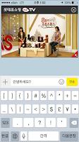 Screenshot of 롯데홈쇼핑 바로 TV