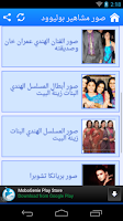 Screenshot of صور مشاهير بوليوود