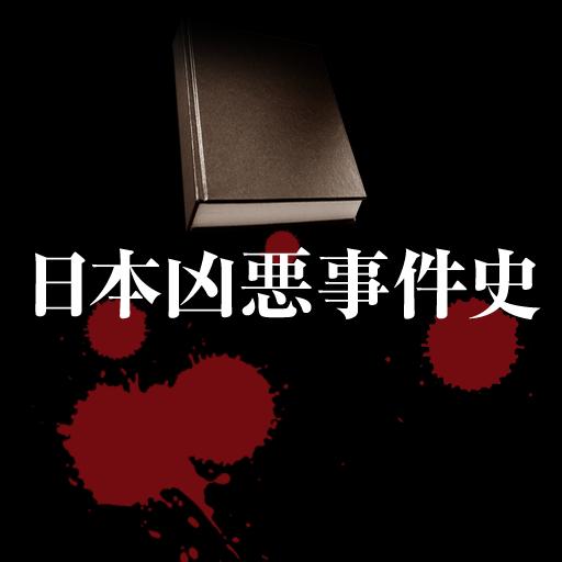 书籍の日本凶悪事件史 LOGO-記事Game