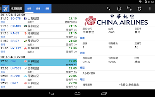 Screenshot of Taoyuan Airport