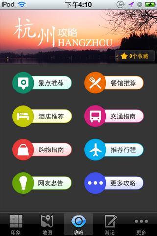 【免費旅遊App】杭州攻略-APP點子