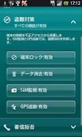 Screenshot of カスペルスキー モバイル セキュリティ