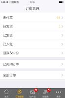Screenshot of 敦煌网商户版