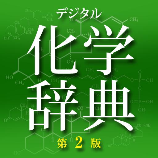 デジタル化学辞典 第2版 (森北出版) 教育 LOGO-玩APPs
