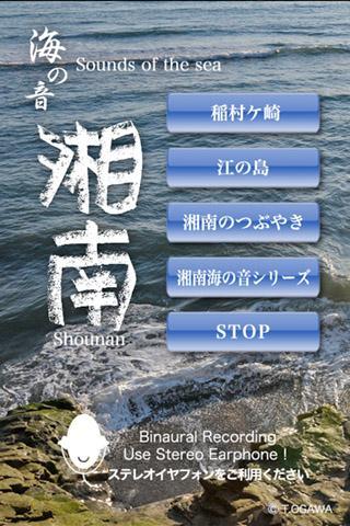 湘南 海の音