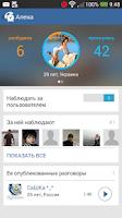Screenshot of Будист — социальный будильник