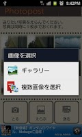 Screenshot of Photopost Beta