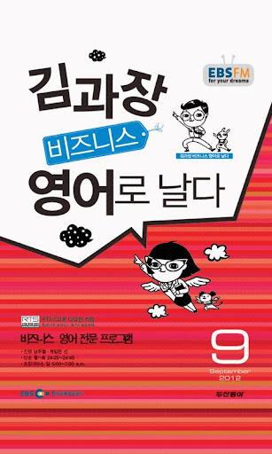 EBS FM 김과장 비즈니스영어 2012.9월호