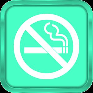 Как я бросил курить легко