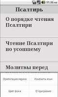 Screenshot of Псалтирь