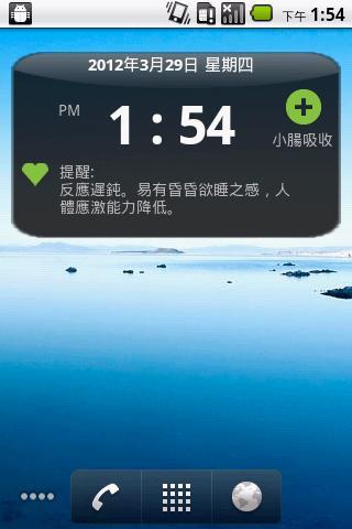 Cute 健康時鐘-Health Clock