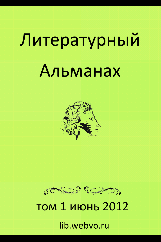 Литературный альманах-