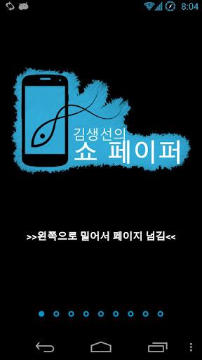 김생선의 쇼 페이퍼