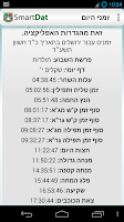 Screenshot of סמארט דת - SmartDat