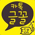 카톡글꼴_Rix고양이낮잠 icon
