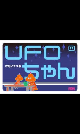 UFOちゃん 第13集