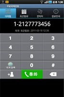 Screenshot of Yes프리전화
