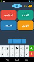Screenshot of كلمة بأربع كلمات - ذكاء وألغاز