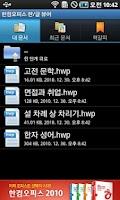 Screenshot of Hancom office Hwp 2010 Viewer