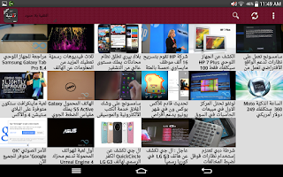Screenshot of أخبار تقنية Technology