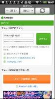 Screenshot of アメブロペタ返しアプリPetaBrowserLite