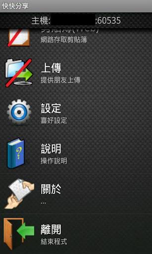 玩免費工具APP|下載快快分享(QuickShare) Lite app不用錢|硬是要APP