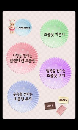 【免費生活App】초희의 달콤 초콜릿 레시피 - 발렌타인데이 완전 정복-APP點子