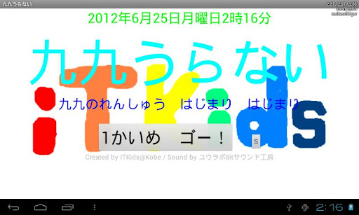 【免費教育App】九九うらない-APP點子