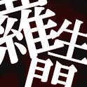 ライトノベル羅生門 -evils gate- icon