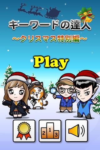 キーワードの達人~クリスマス特別編~
