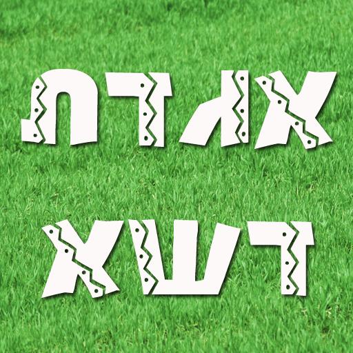 אגדת דשא 商業 App LOGO-APP試玩