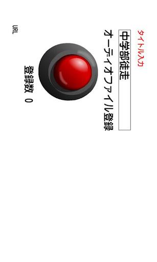 免費教育App|学校行事 for 放送係|阿達玩APP