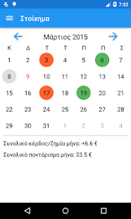 Bet Tracker GR - screenshot