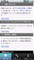 Screenshot of 声優養成所アプリ(無料)