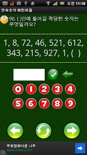 Consecutive numbers puzzle - screenshot