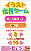 Screenshot of イラスト伝言ゲーム