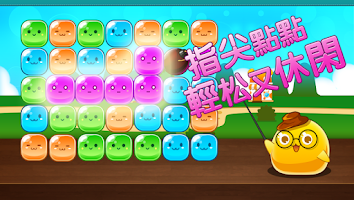 Screenshot of 果凍消消樂