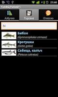 Screenshot of РибиБГ (FishBG)