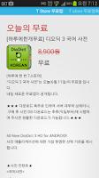 Screenshot of 티스토어 설치&오늘만무료 앱.영화 - 푸프리