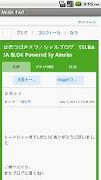 Screenshot of モデル Fan! (人気モデルブログビューア)