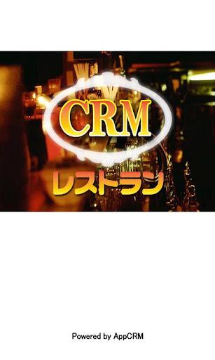 CRMレストラン