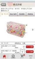 Screenshot of 赤すぐnet-妊娠・出産・育児を楽しくする通販アプリ