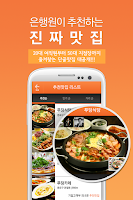 Screenshot of IBK푸딩