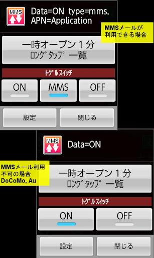 シュパっと(3Gスイッチ APN制御)