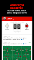 Screenshot of Милан+ Sports.ru